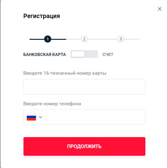 Введите данные в поля для регистрации в Росбанк онлайн